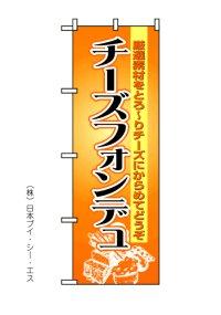【チーズフォンデュ】のぼり旗
