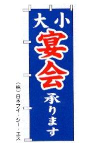 【大小宴会】のぼり旗