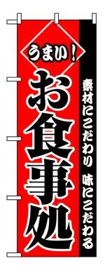 【お食事処】のぼり旗