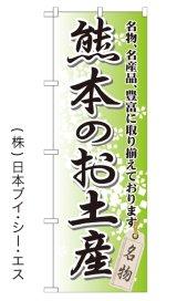 【熊本のお土産】特価のぼり旗