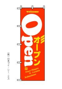 【OPEN】オープンのぼり旗