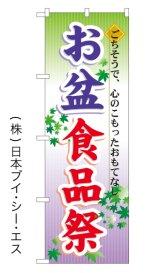 【お盆食品祭】のぼり旗