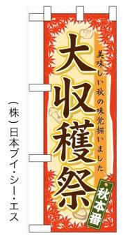 【大収穫祭】中のぼり旗