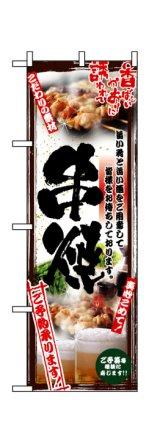 【串焼/焼鳥】フルカラーのぼり旗