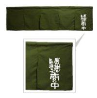 【感謝の気持ちで商い中/うぐいす】5巾のれん(約H500×W1750mm)
