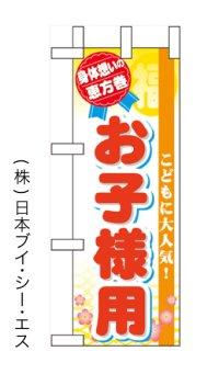 【恵方巻 お子様用】ミニのぼり旗