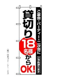 【貸切り18名様からOK】のぼり旗