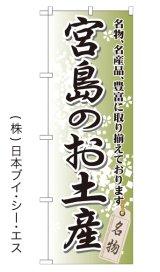 【宮島のお土産】特価のぼり旗