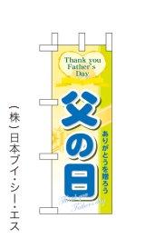 【父の日】ミニのぼり旗(受注生産品)