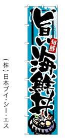 【旨い海鮮丼】ロングのぼり旗 W600×H2600mm