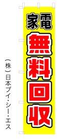 【家電無料回収】オススメのぼり旗 450×1800mm
