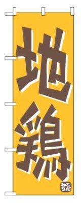 【地鶏】のぼり旗