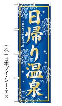 【日帰り温泉】のぼり旗