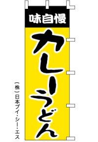 【カレーうどん】のぼり旗