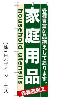 【家庭用品】のぼり旗