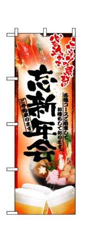 【忘新年会/鍋】フルカラーのぼり旗
