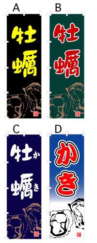 【牡蠣】かきオススメのぼり旗