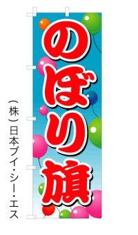 【のぼり旗】オススメのぼり旗