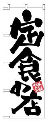 【定食の店】のぼり旗