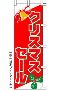 【クリスマスセール】のぼり旗