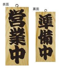 【営業中・縦】木製サイン(小)