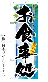 【お食事処/夏】四季のぼり旗