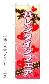 【バレンタインフェア】オススメのぼり旗