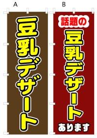 【豆乳デザート】オススメのぼり旗