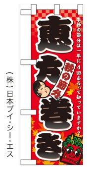 【秋の節分 恵方巻】中のぼり旗(受注生産品)