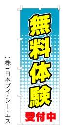 【無料体験】オススメのぼり旗