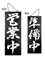 【営業中・縦】木製サインブラックバージョン(中)