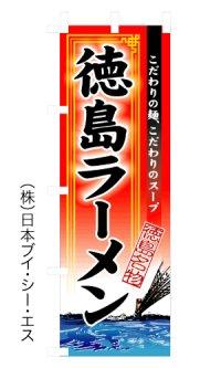 【徳島ラーメン】のぼり旗