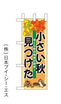 【小さい秋見つけた】ミニのぼり旗(受注生産品)