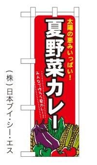 【夏野菜カレー】中のぼり旗(受注生産品)