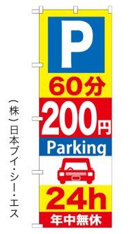 【60分200円Parking 24h】のぼり旗