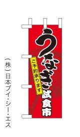 【うなぎ試食市】ミニのぼり旗(受注生産品)