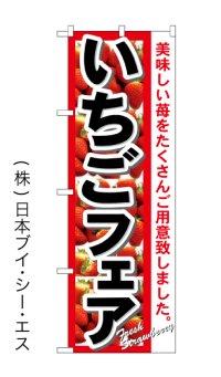 【いちごフェア】のぼり旗