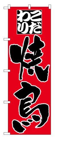 【こだわり焼鳥】のぼり旗