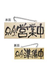 【只今営業中/只今準備中・横】木製サイン(小)