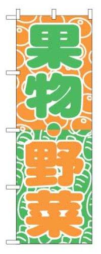 【果物・野菜】のぼり旗