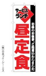 【昼定食】のぼり旗