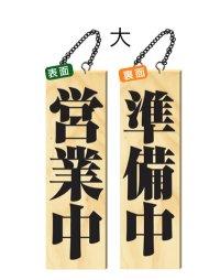【営業中/準備中】木製サイン(大)