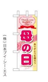 【母の日】ミニのぼり旗(受注生産品)