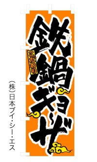 【鉄鍋ギョーザ】餃子のぼり旗