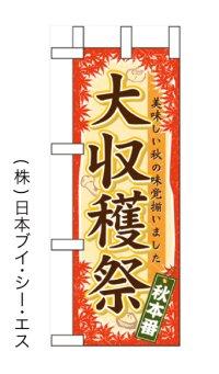 【大収穫祭】ミニのぼり旗