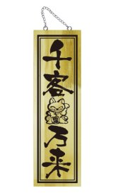 【千客万来】木製サイン(大)