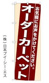 【オーダーカーペット】のぼり旗