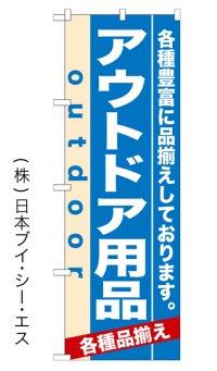 【アウトドア用品】のぼり旗