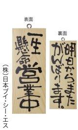 【一生懸命営業中/明日からまたがんばります。・縦】木製サイン(小)