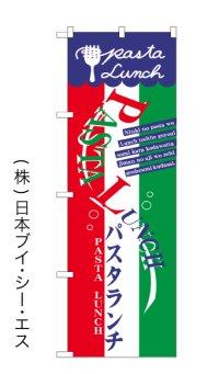 【パスタランチ】のぼり旗